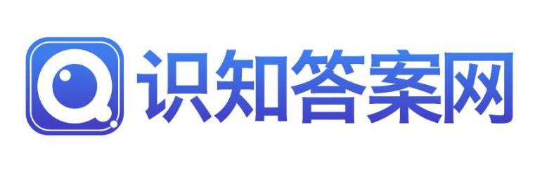 识知答案网.png